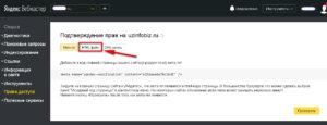 Sayt yoki blogni Yandex vebmasterga qanday bog'lash kerak? Va bu nima uchun kerak?