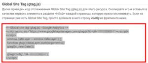 Sayt Google Analyticsga plaginsiz oson usulda qanday bog'lanadi?