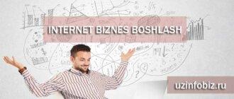 INTERNET BIZNESNI NOLDAN BOSHLASH