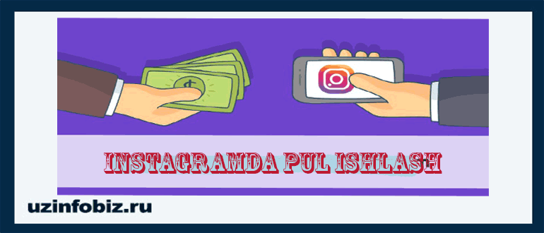 Instagramda pul topish usullari v yo'llari