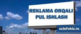 iNTERNETDA REKLAMA YORDAMIDA PUL TOPISH
